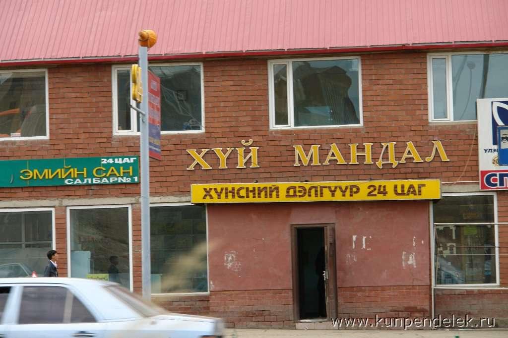 adres-intim-magazina-g-ulan-ude