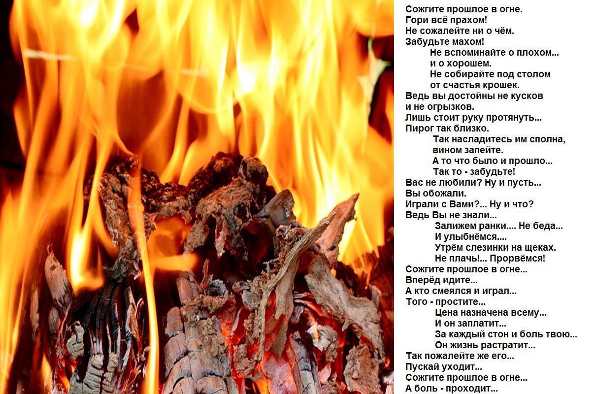 Стих огонь и жизнь