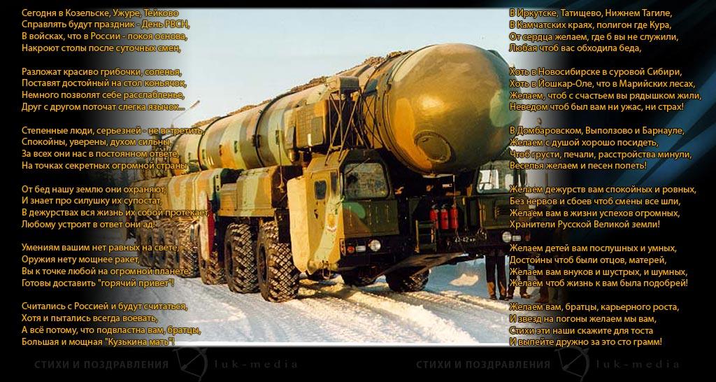 Поздравление ракетных войск