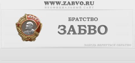<Братство ЗабВО